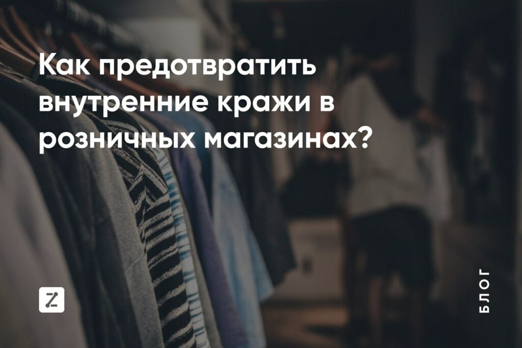 Как предотвратить внутренние кражи в магазинах?