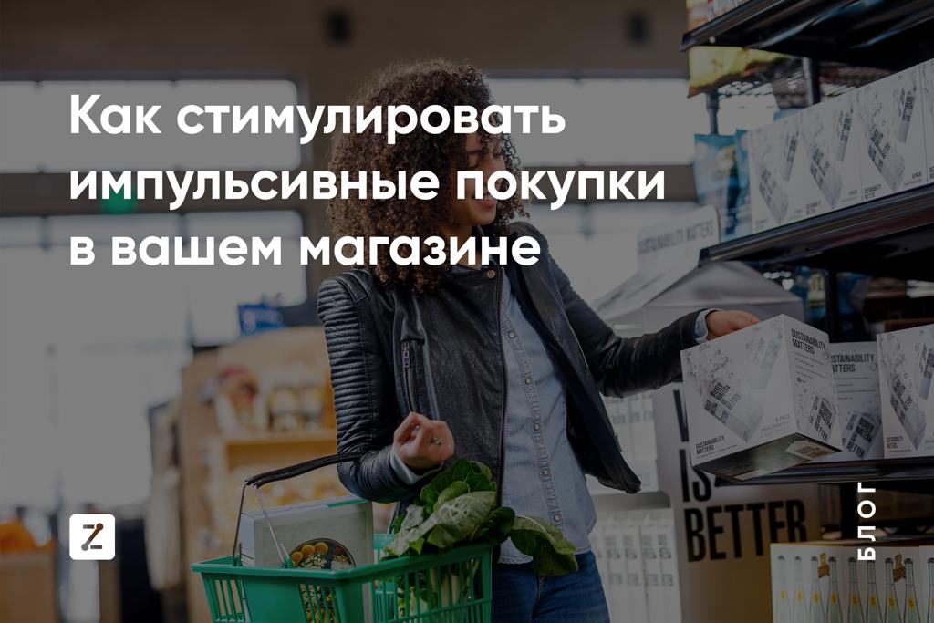 Как стимулировать импульсивные покупки в вашем магазине