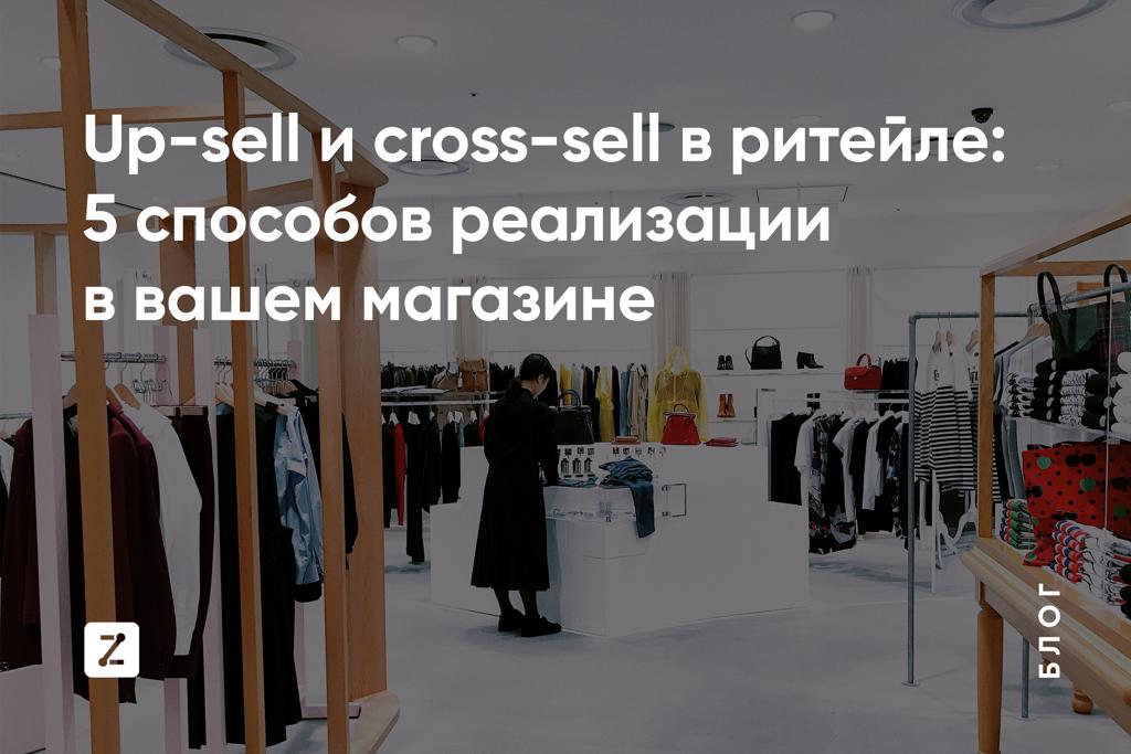 Up-sell и cross-sell в ритейле: 5 способов реализации в вашем магазине.