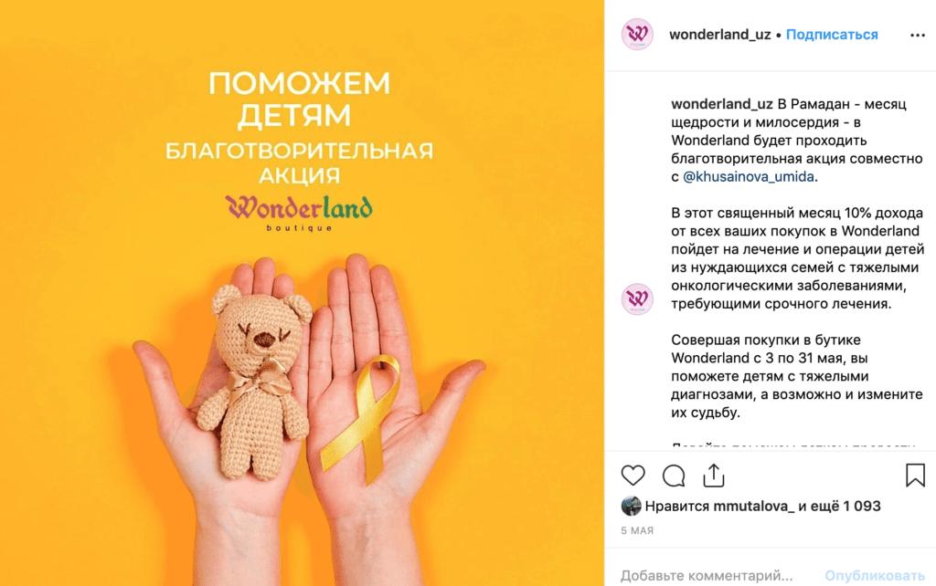 магазин модной детской одежды Wonderland