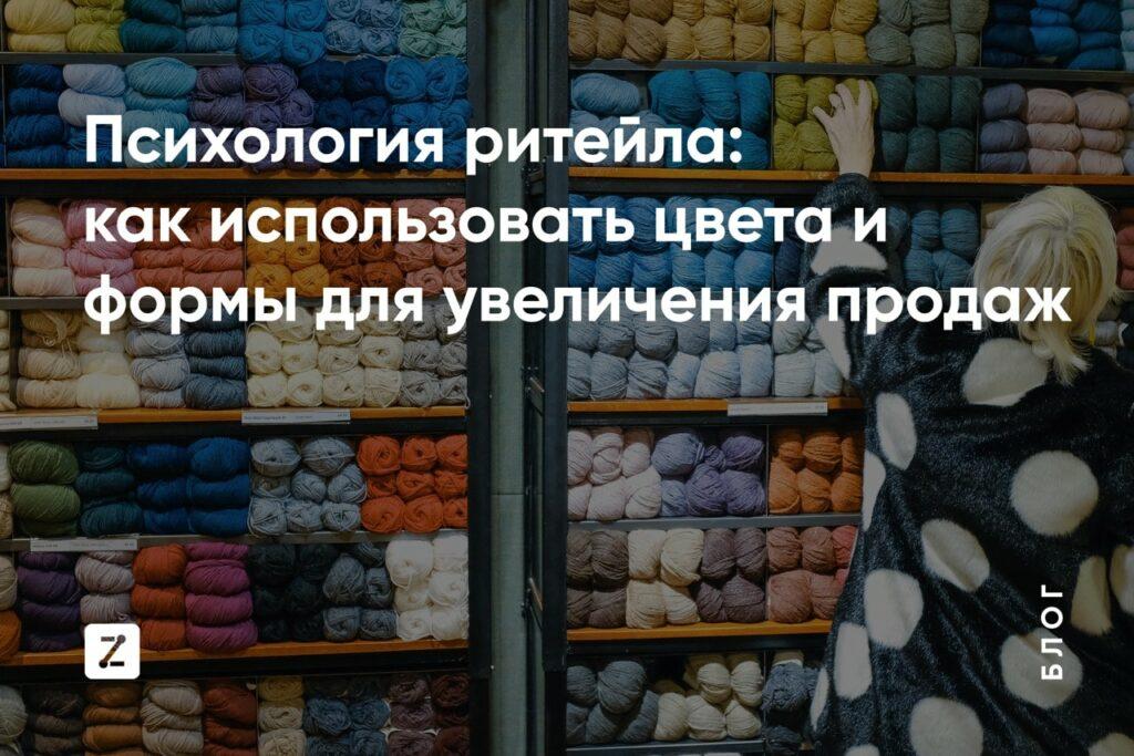 Как цвет продукта и его форма - влияют на ваше продажи? | BILLZ