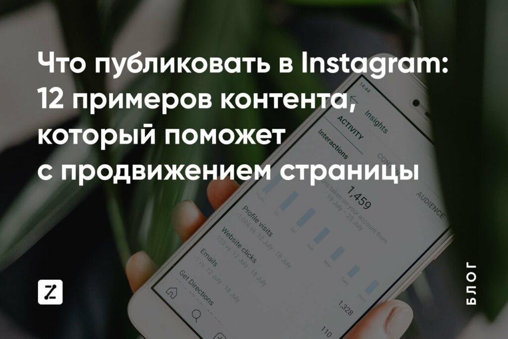 контента для продвижения Instagram