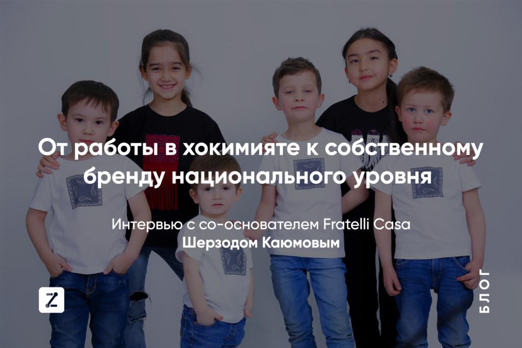 Интервью с со-основателем Fratelli Casa Шерзодом Каюмовым
