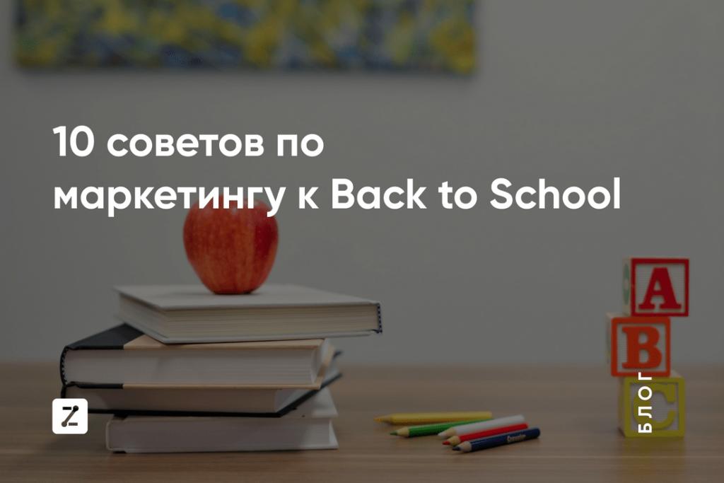 10 советов по маркетингу к Back to school