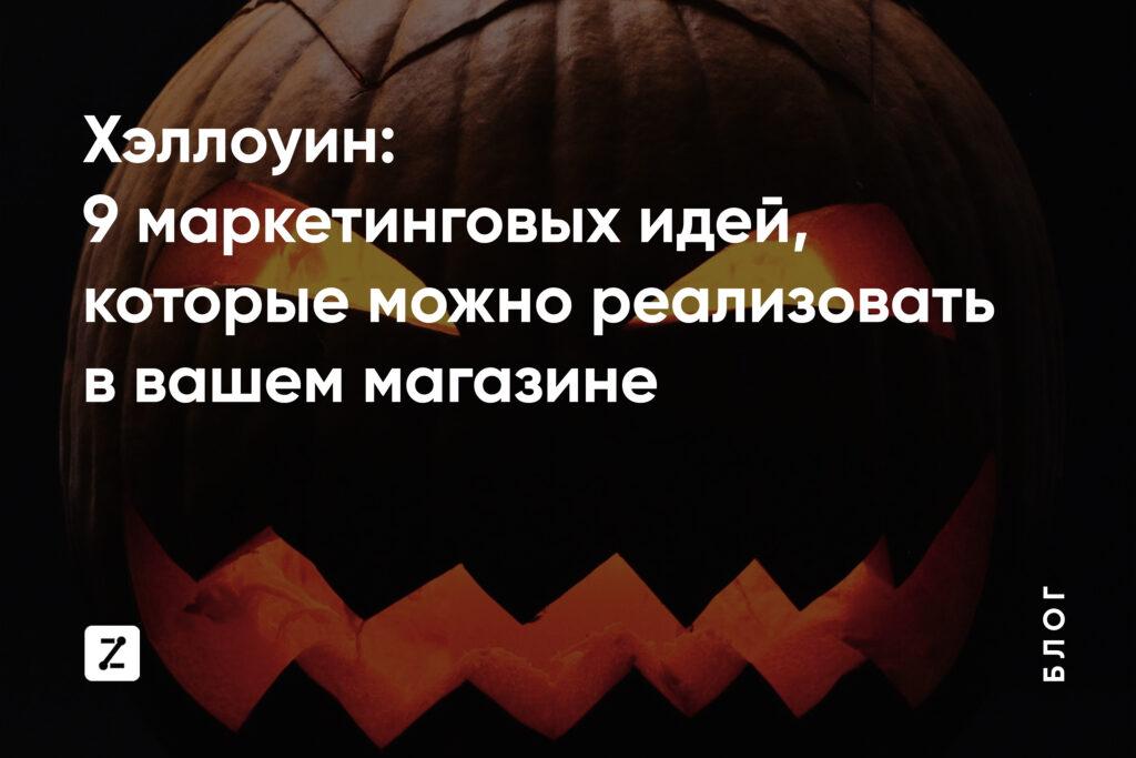 Подготовка магазина к Хэллоуину - BILLZ