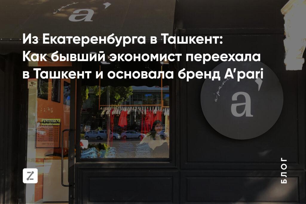История успеха Анастасии Рудько - Бренд A'pari.