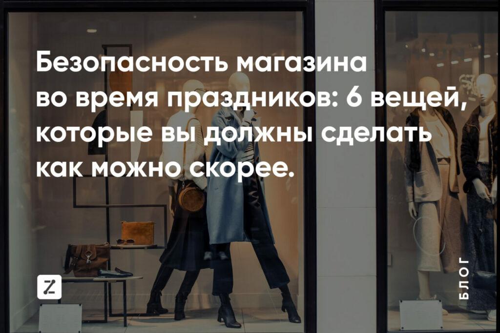 Безопасность магазина в праздниках: 6 обязательных шага. BILLZ