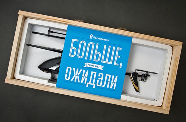 корпоративные подарки на 23 февраля от компании «Ростелеком» 2