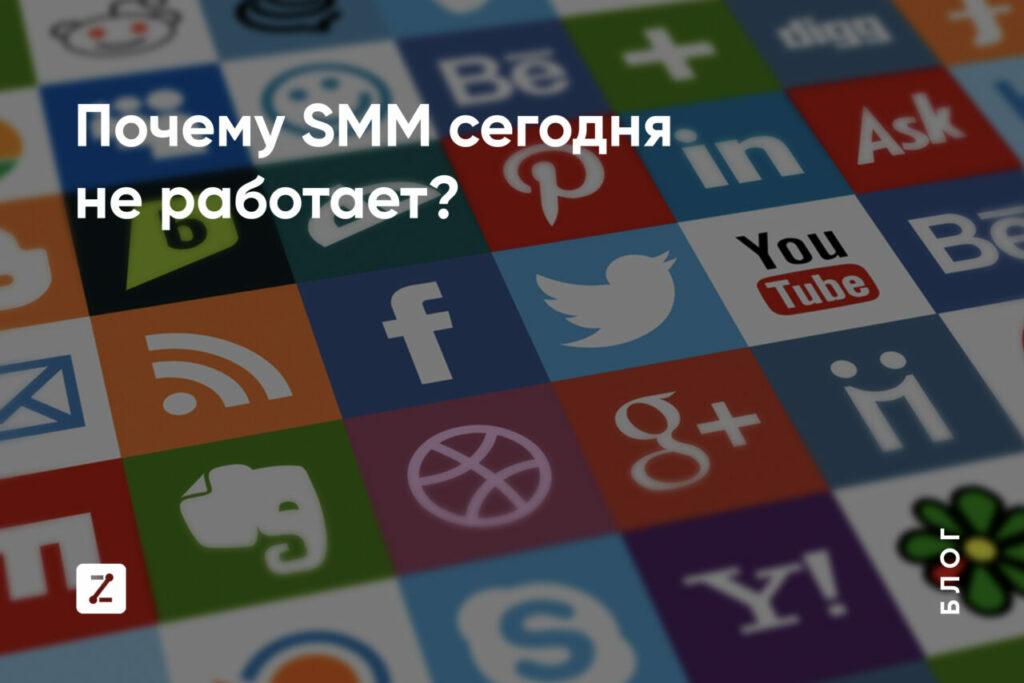 Почему ваша эффективность в SMM не работает? - BILLZ
