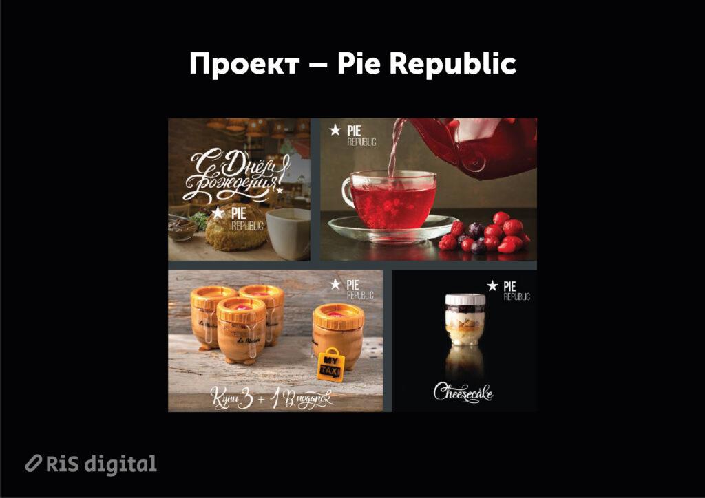 Проект Pie Republic