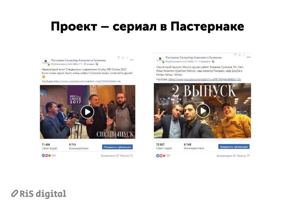 Проект - сериал в Пастернаке