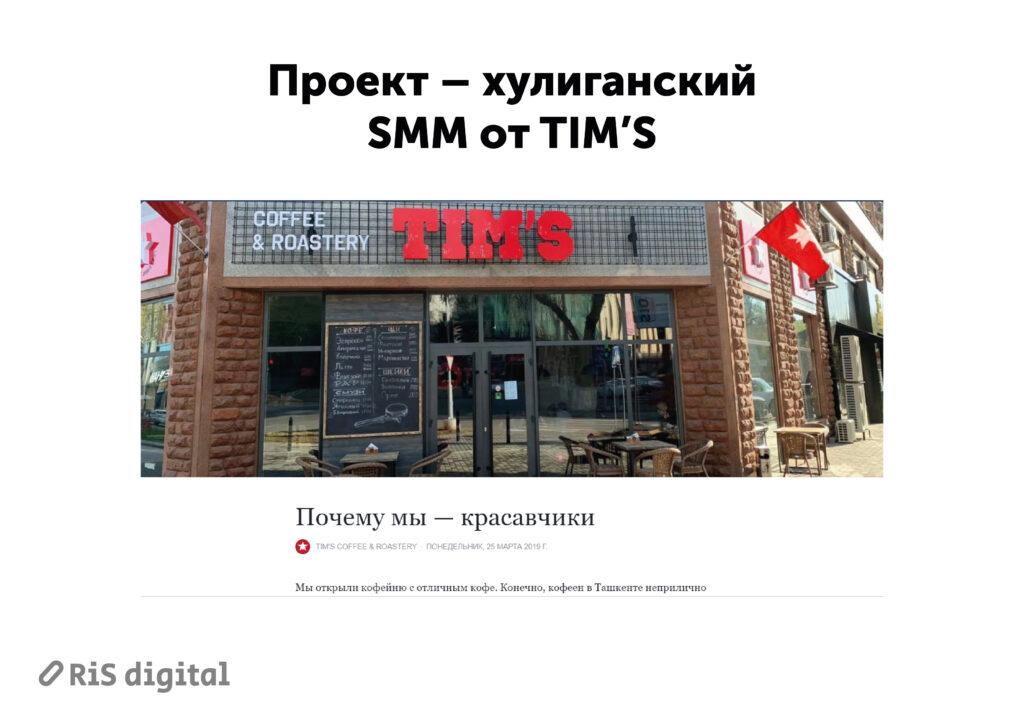 Проект - Хулиганский SMM от TIM's