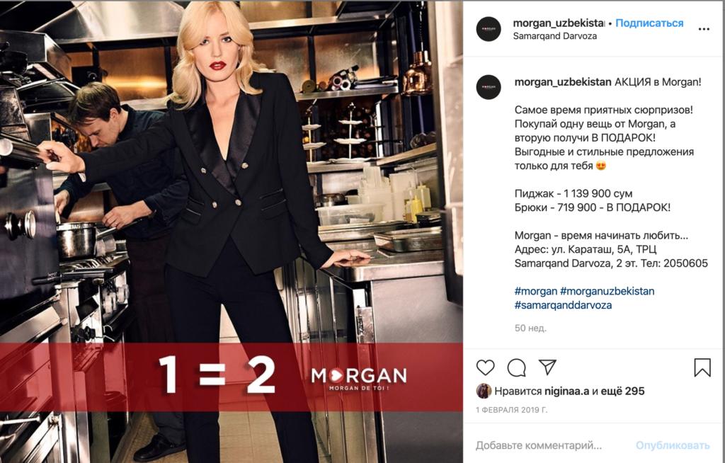 Акция Morgan Uzbekistan