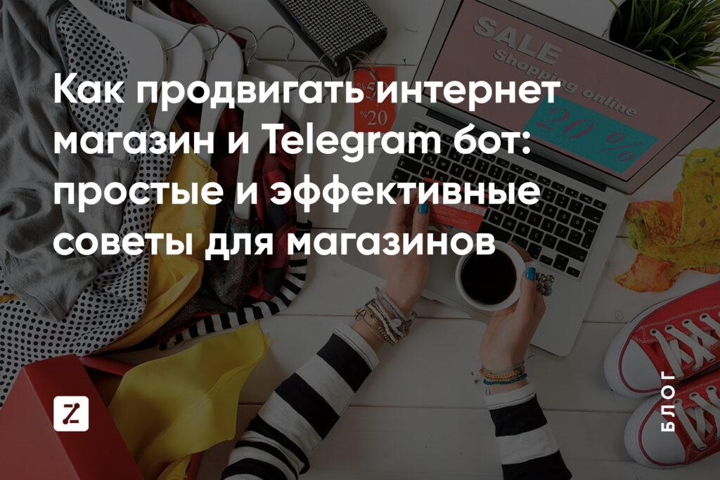 Узнай как продвигать интернет магазин и Telegram бот.
