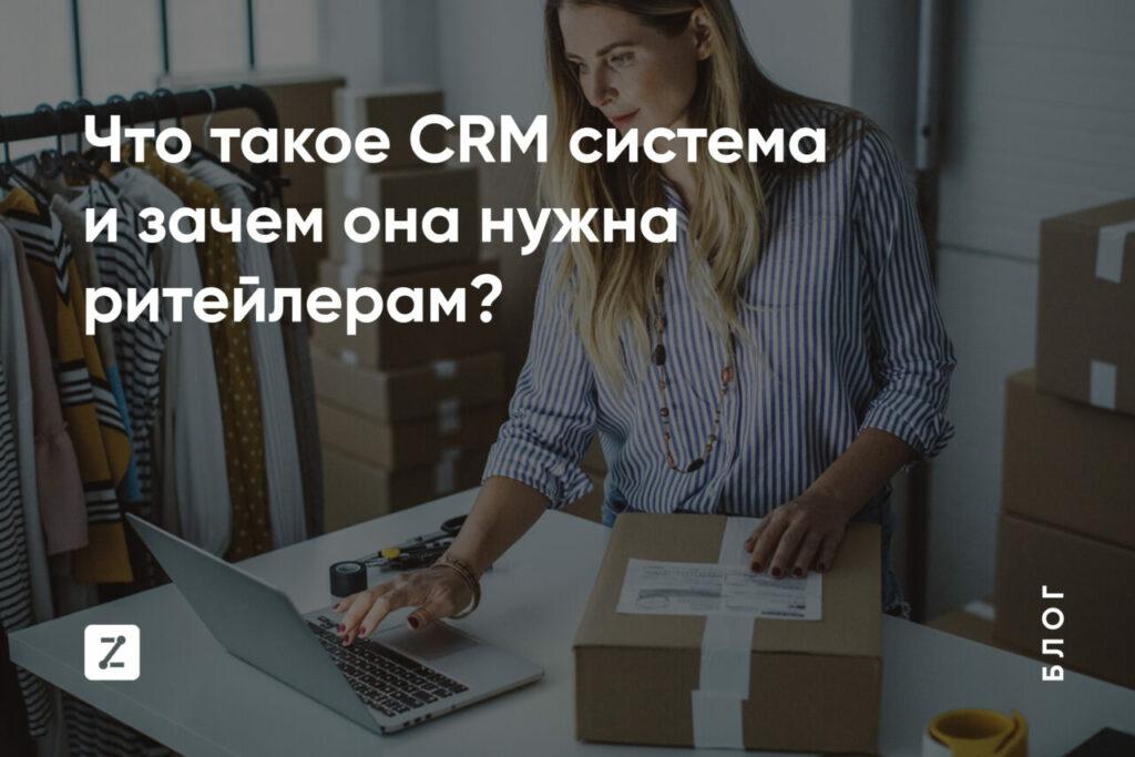 Что такое CRM система и зачем она нужна ритейлерам?