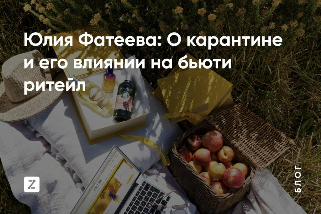 Юлия Фатеева: О карантине и его влиянии на бьюти ритейл