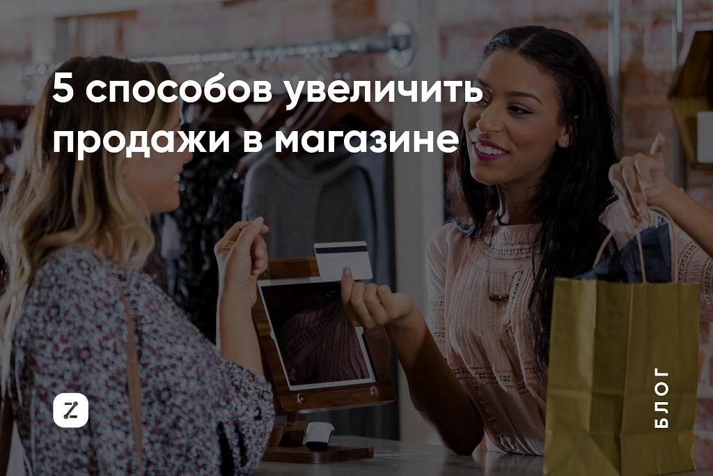 5 способов увеличить продажи в магазине