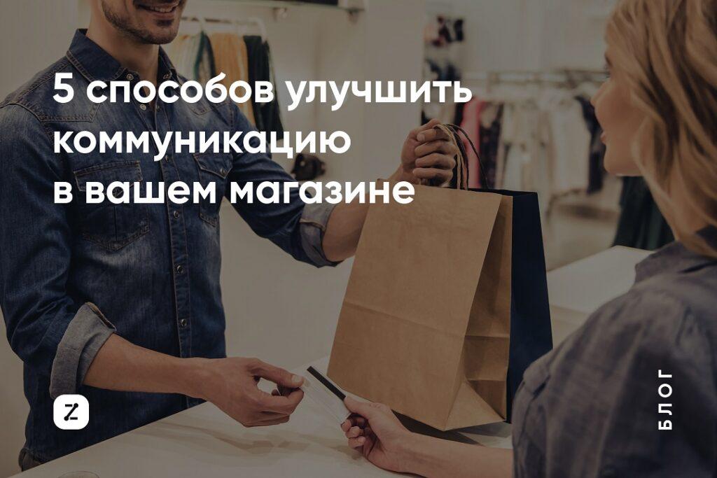 5 способов улучшить коммуникацию в вашем магазине