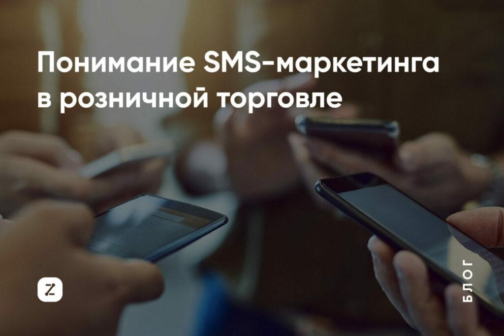 SMS-маркетинг в розничной торговле